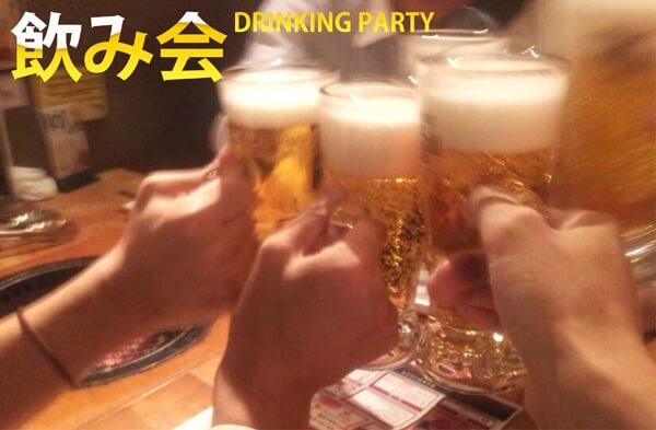 新潟市、飲み会