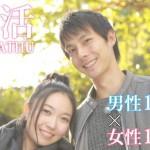 恋活サムネイル画像5