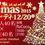 学生団体×新潟市社会人サークル クリスマスパーティー