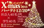 <b>学生と社会人の出会い♪「クリスマスパーティー」(o^-')o∠☆:゚*</b>