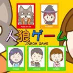 人狼ゲームPOP画像 ver.2