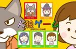 <b>(゚д゚)!(ドキドキ)~ 第8弾 みんなで仲良く人狼ゲーム~</b>