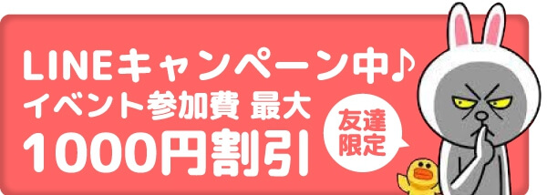 新潟市 出会い キャンペーン