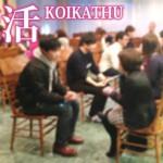 恋活イベント サムネイル画像2