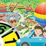 新潟市 人生ゲーム