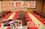 <b>3/5(土)に、第2回20代限定飲み会を開催します♪</b>