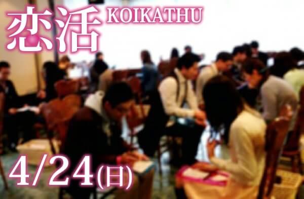 新潟市 恋活イベント
