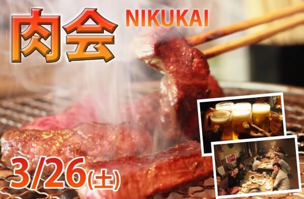 新潟市 肉会イベント