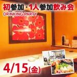 <b>【初開催♪】4/15(金)に、1人・初参加飲み会を開催します(ノ*^▽)ノ</b>