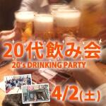 <b>4/2(土)に新潟市で、第3回「20代限定飲み会」を開催します(゚▽゚*)</b>