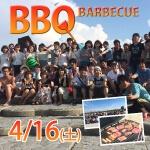 <strong>4月16日に、交流「BBQ」を開催しますヽ(゚∀゚)ノ</strong>