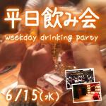 <b>【初開催♪】6/15(水)に新潟市で、「平日飲み会」を開催します(*'ー'*)</b>