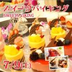 <b>7/9(土)に、新潟市で第2回スイーツバイキングを開催します(*^-^)</b>