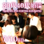 <strong>7/10(日)30代40代婚活イベント情報</strong>