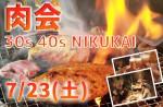 <b>新潟市で、7/23(土)に、「30代・40代肉会」を開催します(*゚▽゚)ノ</b>