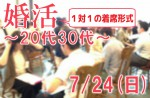 <strong>7/24(日)20代30代婚活イベント情報</strong>