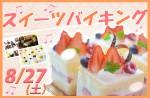 <b>8/27(土)に、新潟市で第3回スイーツバイキングを開催します( ̄▽ ̄)</b>