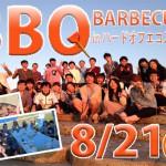 BBQ 0821 メイン1