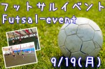 <b>9/19(月・祝)に新潟市で、「フットサル」を開催しますヽ( ・∀・)ノ</b>