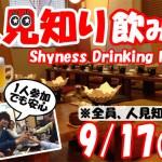人見知り飲み会2-メイン-0917