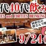 30代40代飲み会-0924-メイン