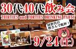 <b>新潟市で、9/24(土)に、「30代・40代飲み会」を開催します(*゚ー゚)/</b>