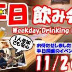 平日飲み会-メイン-1102