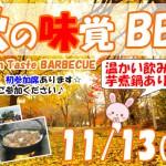 秋の味覚BBQ-メイン-1113