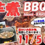 芋煮BBQ-メイン-1105