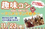 <strong>11/23(水)に、「趣味コン-アニメ好き・マンガ好き-」を開催します☆</strong>