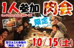 <b>10/15(土)に、1人参加限定肉会イベントを開催します(^○^)/</b>