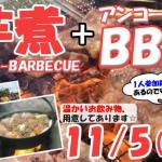 アンコールBBQ芋煮-メイン1-1105