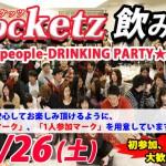ロケッツ飲み会-1126