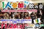 <b>11/26(土)に新潟市で、「1人参加限定100人飲み会」を開催します(○⌒∇⌒○)</b>