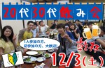 <b>12/3(土)に新潟市で、「20代30代飲み会」を開催します(*^.^*)</b>