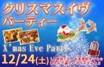 <b>12/24(土)に新潟市で、「クリスマスイヴパーティー」を開催します(´▽`)ノ</b>