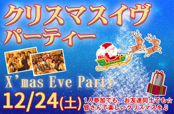 新潟市 クリスマスイブ