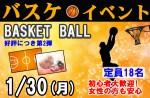 <b>1/30(月)に新潟市で、「バスケ」を開催します( ・∀・)ノ○ </b>