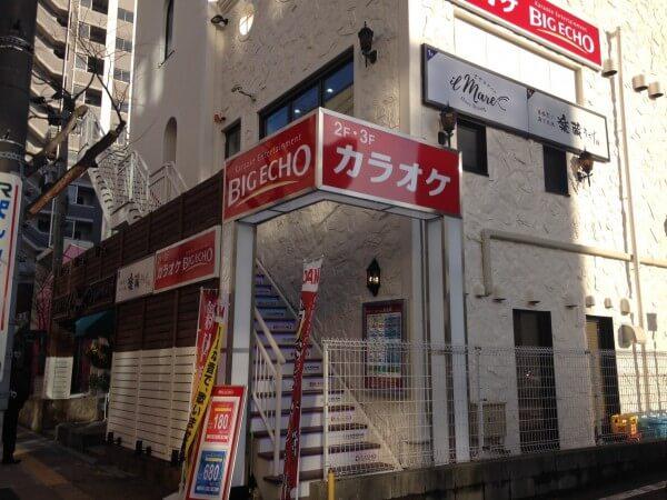 ビッグエコー新潟駅南笹口店