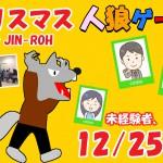 12-25【クリスマス人狼】