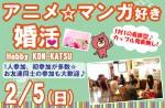 <strong>2/5(日)に、「アニメ好き・マンガ好き婚活パーティー」を、開催します(^^)</strong>