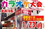 <b>1/23(月)に、「カラオケ大会」を開催します(๑´O`๑)ノ♬</b>
