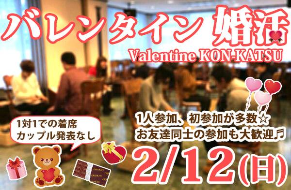 新潟市 バレンタイン婚活
