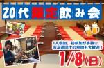 <b>1/8(日)に新潟市で、「20代限定飲み会」を開催しますo(^▽^)o</b>