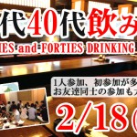 30代40代飲み会 0218