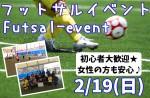 <b>2/19(日)に新潟市で、「フットサル」を開催しますヾ(。・o・)θ</b>