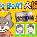 INFo BoAT【人狼部】1