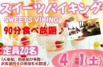 <b>4/1(土)に、新潟市で第5回「スイーツバイキング」を開催します(*´ェ`*)</b>
