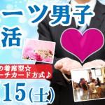 スーツ男子婚活 0415