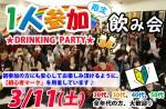 <b>3/11(土)に新潟市で、「1人参加限定飲み会」を開催します(゚ω゚=)</b>